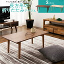 テーブル ローテーブル センターテーブル 長方形テーブル 折りたたみ 折り畳み 畳める 子供 軽量 家具 木製 天然木 突き板 角型 北欧 シンプル 完成品 アウトドア ウォルナット オーク 新生活 一人暮らし 送料無料 エムール
