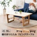 【エントリー不要 P10倍★15日】 折りたたみリビングテーブル 長方形 棚板付き 折り畳みテーブル 木製 天然木 突き板 …