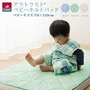 アウトラスト ひんやりキルトパッド /ベビーサイズ 70×120cm 日本製 ベビー 赤ちゃん 冷却マット 敷きパッド 敷パッド クールパッド 出産祝い ギフト 涼感 冷感 クール 温度調節素材 NASA開発素材 outlast