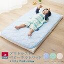 アウトラスト ひんやりキルトパッド /ベビー ミニサイズ 60×90cm 日本製 ベビー 赤ちゃん 冷却マット 敷きパッド 敷…