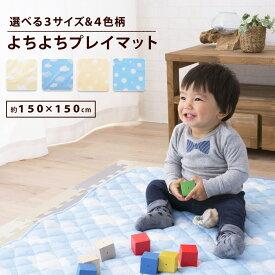 よちよちプレイマット 正方形 150×150cm プレイマット マット 綿100% 滑り止め クッション性 ベビー用品 赤ちゃん キッズ ブルー イエロー 洗濯可 エムール