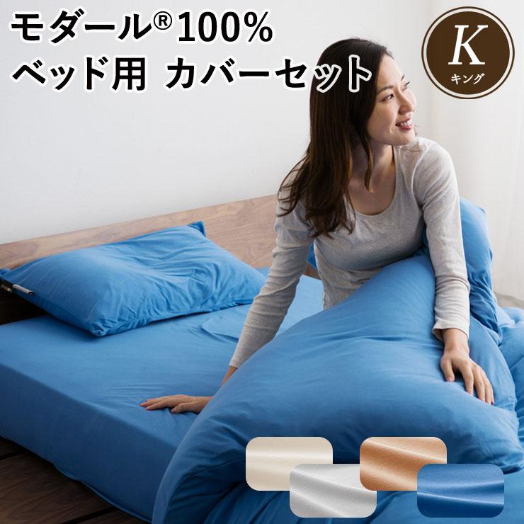 モダール ニット 布団カバーセット ふわとろ あったか ベッド用カバーセット キング 軽量 保温性 吸水性 吸湿性 放湿性 ニット使用 ふわとろ レーヨン キャメル ホワイト グレー ブルー 高品質 オールシーズン対応 洗える