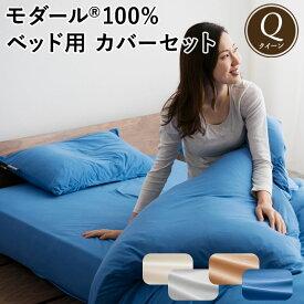 モダール ニット 布団カバーセット ふわとろ あったか ベッド用カバーセット クイーン 軽量 保温性 吸水性 吸湿性 放湿性 ニット使用 ふわとろ レーヨン キャメル ホワイト グレー ブルー 高品質 オールシーズン対応 洗える