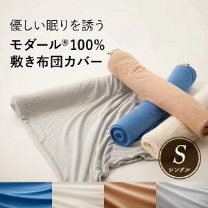 優しい眠りを誘うモダール100%敷き布団カバーシングルサイズ