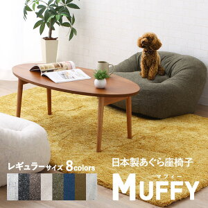 日本製あぐら座椅子MUFFY-マフィー-
