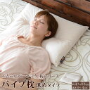 パイプ枕 低めタイプ 43×63cm ベーシック枕シリーズ(枕 ピロー まくら マクラ PILLOW 綿100% ポリエチレンパイプ 高さ低め 低めの高さ)