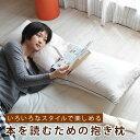 本を読むための抱き枕 抱き枕 クッション(抱きまくら 抱きつきまくら 寝る前に本を読む人 読書枕 ブックピロー 本を読…