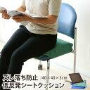 低反発 シートクッション / 40×40×3cm 日本製(低反発スクエアクッション クッション 低反発ウレタン イス オフィス…