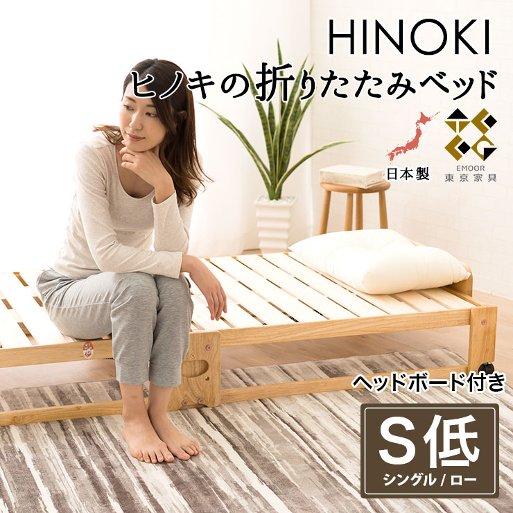ベッド 日本製 すのこベッド ヒノキの折りたたみベッド シングルサイズ ひのき 檜 桧 国産 日本製 木製 収納 天然木 ヒノキ無垢材 すのこ スノコベッド新生活 北欧 シンプル 桐 bed 【送料無料】 エムール