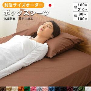 【別注サイズオーダー】エムールカラー日本製ボックスシーツ