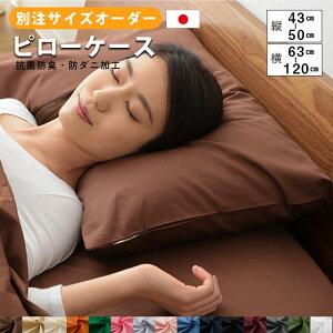 【別注サイズオーダー】エムールカラー日本製ピロケース
