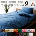 ベッド用 布団カバー4点セット クイーン エムールカラー 布団カバー セット 日本製 掛けカバー 掛け布団カバー ボック…