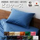 枕カバー まくらカバー ピロケース 43×63cm 綿100% 抗菌防臭 防ダニ加工 SEK ダニ防止 寝具 日本製 ピローケース 布…
