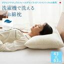 枕 まくら ピロー 43×63cm 日本製 綿100% 洗える つぶわた ダクロン(R) あったか 暖か アレルギー 対策 抗菌 防臭 速…