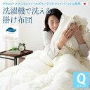 掛け布団 クイーン 綿100% 日本製 国産 洗える ダクロン(R) あったか 暖か アレルギー 対策 抗菌 防臭 速乾 軽い 軽量 ポリエステル クリーニング可 丸洗い 掛布団 布団 掛けぶとん オールシーズン 送料無料 エムール
