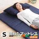 敷き布団の下に敷く 固わたマットレス シングル 日本製 マットレス 敷布団 シキフトン 敷きふとん アンダーマットレス 床冷え防止 綿100% エムール