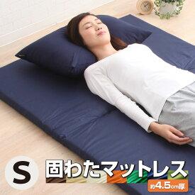 敷き布団の下に敷く 固わたマットレス シングルサイズ マットレス MATTRESS 敷布団 シキフトン 敷きふとん アンダーマットレス 床冷え防止 綿100% エムール