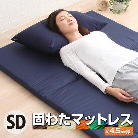敷き布団の下に敷く 固わたマットレス セミダブルサイズ マットレス MATTRESS 敷布団 シキフトン 敷きふとん 床冷え防止 綿100% 日本製 エムール