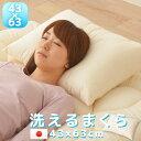 洗える枕 日本製 ウォッシャブル枕 まくら 43×63cm 安眠枕 快眠枕 ウォッシャブルピロー ポリエステルわた PILLOW 東…