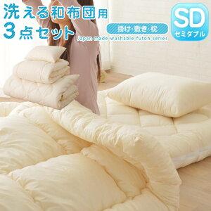 日本製洗える布団シリーズ掛け布団・敷き布団・枕布団用3点セット/セミダブルサイズ