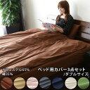 綿混 布団カバー 3点セット ダブル ベッド用 ベッドタイプ シワができにくい 乾きやすい 布団カバーセット 掛け布団カ…