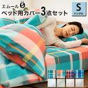 エムールゼロ 薬剤不使用のベッド用防ダニ布団カバー 3点セット シングルサイズ掛けカバー ボックスシーツ ピローケー…