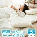 日本製 布団セット シングルサイズ 『クラッセゼロ』掛け布団 敷き布団 枕の3点セットお布団セット ふとんセット 組布…