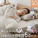 布団セット ベッド用 セミダブル 日本製 『ルミエール3』 抗菌 防臭 防ダニ 綿混 速乾性 カバー付き 6点セット ふとん…