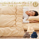 布団セット ダブル 『ルミエールプレミア』 オール日本製 お布団セット ふとんセット 組布団セット 布団 ふとん 寝具…