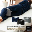 足枕 枕 膝枕 ひざまくら 足まくら 脚まくら ニーピロー Sleep Support Products まくら スリープテック お昼寝 マク…