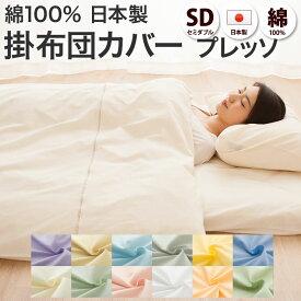 掛け布団カバー セミダブルサイズ 日本製 掛けカバー 掛けふとんカバー 掛布団カバー 掛カバー かけふとんかばー かけかばー