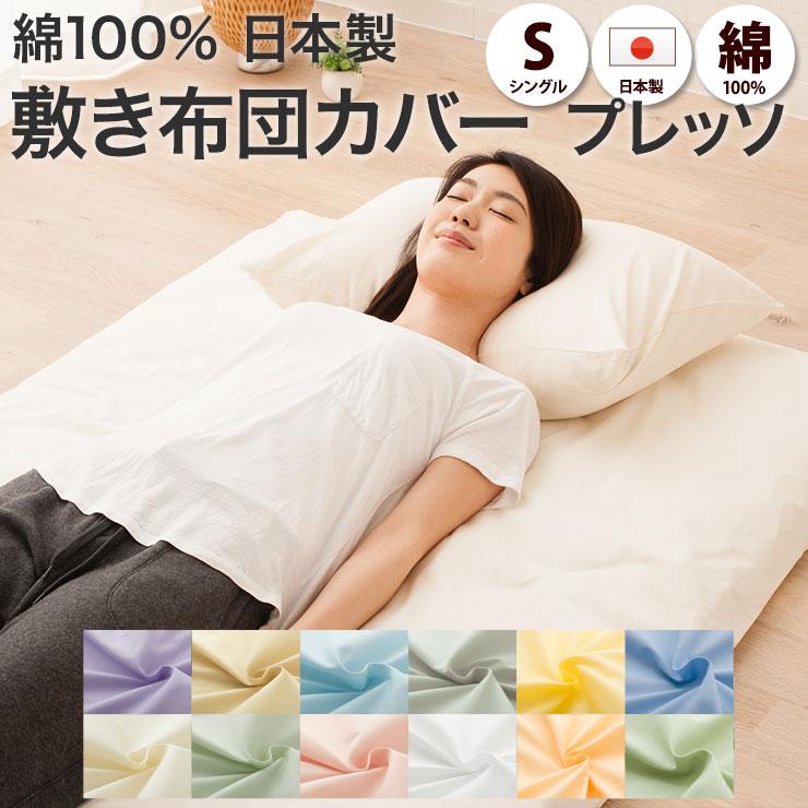 敷きカバー シングルサイズ 日本製 布団カバー 「プレッソ」 敷きふとんカバー 敷き布団カバー 敷きカバー しきふとんカバー