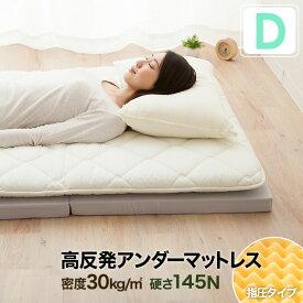 3つ折りマットレス ダブルサイズ 145N アンダーマットタイプ アンダーマットレス 日本製 国産 MATTRESS ウレタンマットレス ベッドマットレス 2段ベッド用 敷き布団 ロフトベッド用 三つ折り収納ベッド用 硬い 固い エムール