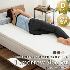 オーバーレイ トッパー マットレス ウレタン ウレタンマットレス トゥモロースリーパー ダブル 敷き布団 ふとん 低反発 高密度 低反発マットレス 低反発 ベッドマットレス 体圧分散 蒸れない 寝返り 通気性 腰痛 肩こり 日本製 送料無料 エムール