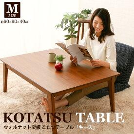 こたつテーブル「キース」Mサイズ こたつ こたつテーブル リビングテーブル テーブル 長方形 Mサイズ ウォールナット ケニー 【送料無料】 エムール