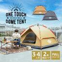 ワンタッチテント 4人用 3人用 ドームテント ドーム型テント フルクローズ uv加工 高耐水 キャンピングテント ビーチ…