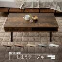 ローテーブル テーブル しまうテーブル -The Drawer Table- 収納機能 引き出し 引き出し付き 家具 木製 天然木 突き板…