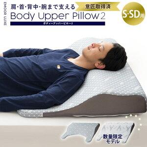ボディアッパーピロー2SSD兼用洗える高さ調節傾斜快眠安眠枕まくらウレタン