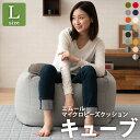 ビーズクッション クッション 日本製 マイクロビーズクッション ビーズ クッション キューブ Lサイズ ニット生地 ジャ…