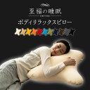 枕 クッション ビーズクッション 綿 日本製 送料無料 抱き枕 抱きまくら ピロー コットン ビーズ ボディピロー マルチ…
