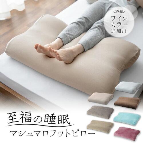 足まくら 日本製 足枕 枕 足 むくみ 解消 敬老の日 健康 グッズ ビーズ フットピロー 快眠 安眠 抱きまくら さ...