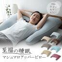 枕 日本製 まくら 夏 冷感 ビーズ 快眠枕 安眠枕 ボディピロー 低反発 さらさら フィット感 寝返り 肩こり 分散 リラ…