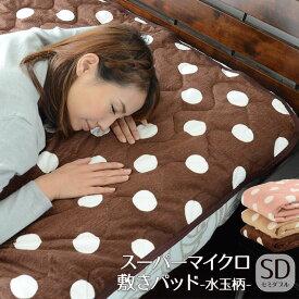 スーパーマイクロ 敷きパッド セミダブルサイズ 120×205cm 水玉柄 ドット柄 スーパーマイクロファイバー 敷パッド ベッドパッド 敷きカバー ベッドカバー マットレスカバー あったか やわらか毛布