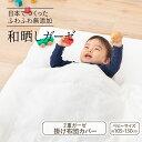 ベビー 掛け布団カバー ふとんカバー 無添加 和晒しガーゼ 2重ガーゼ ベビー掛けふとんカバー 105×130cm 日本製 綿10…