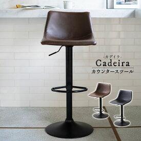 カウンタースツール クラスカ レザー 昇降式 ヴィンテージ アンティーク カウンターチェア カウンターチェアー バーチェア ハイチェア バースツール ハイスツール スツール 椅子 いす イス チェア チェアー ダイニング カフェ 北欧 シンプル おしゃれ エムール