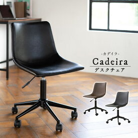 デスクチェア クラスカ レザー キャスター オフィスチェア オフィスチェアー パソコンチェア PCチェア ワークチェア 学習椅子 椅子 いす イス チェア チェアー デスク コンパクト 在宅勤務 テレワーク リモートワーク 在宅ワーク 在宅 オフィス 北欧 おしゃれ エムール