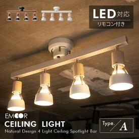 シーリングライト スポットライト LED対応 おしゃれ 一人暮らし ライト 天井照明 照明器具 6畳 8畳 照明 和室 和風 北欧 寝室 リビング 居間 ダイニング 食卓 シーリング 木枠 電気 ペンダントライト 間接照明 子供部屋 洗面所 エムール