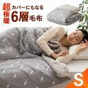 毛布 ブランケット シングル 6層 極暖 厚手 カバーにもなる 吸湿発熱 吸湿 発熱 断熱 保温 防寒 静音 あったか 暖か …