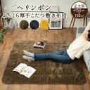 こたつ布団 こたつ 敷き布団 ラグ マット 正方形 ヘリンボン 150×150cm あったか 暖か こたつ敷き布団 炬燵 洗える …