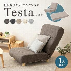 リクライニング 1人掛け ソファ チェア Testa テスタ 日本製 一人掛け 一人用 1人用 低反発 ウレタン ハイバック コンパクト リクライニングソファ リクライニングチェア ローソファ ソファベッド 椅子 イス 座椅子 座いす 北欧 おしゃれ 新生活 送料無料 エムール